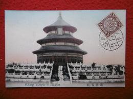 CHINA PEKING TEMPLE OF HEAVEN TIMBRE CACHET - Chine