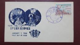 FDC Korea 1960   , Corée 1er Jour 1960 - Corea Del Sud