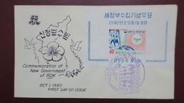FDC Korea 1960  Souvenir Sheet , Corée 1er Jour 1960 Bloc - Corea Del Sur