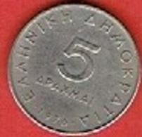 GREECE  # 5 FROM 1978 - Grèce