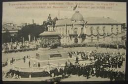 JFC. 480. Bulgarie.  Evénement Princier  Et Militaire Le 30/08/1907. A Déterminer - Bulgaria