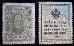 1915 Russie Yt 104  300 Years Romanov . Alexander I . Used - 1857-1916 Empire