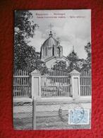 RUSSIE UKRAINE MARIOUPOL EGLISE CATHOLIQUE TIMBRE CACHET - Russia