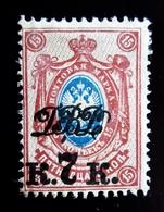1920 Russie Vladivostok Yt 12 .  Siberia And Far East - Vladivostok . Neuf Trace Charnière - Sibérie Et Extrême Orient