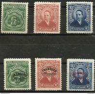 El Salvador  - 1897-8 Registration Stamps & Official Overprints  MNH **   Seebeck EF1-H2 Either Unissued Stamps Or Fakes - El Salvador