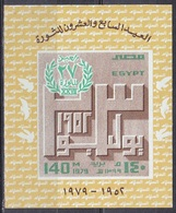 Ägypten Egypt 1979 Geschichte History Revolution Umsturz Atomenergie Nuclear Power Emblem Lorbeerkranz Laurel, Bl. 37 ** - Ägypten