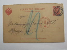 1891   , Ganzsache  Verschickt  Mit Nummernstempel - 1857-1916 Imperium