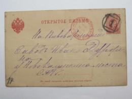1890   , Ganzsache  Verschickt  Mit Nummernstempel - 1857-1916 Imperium