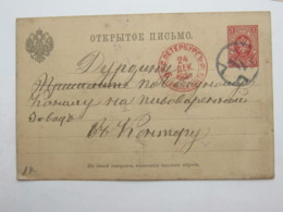 1889   , Ganzsache  Verschickt  Mit Nummernstempel - 1857-1916 Imperium