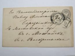 1882 , Ganzsache Mit Nummernstempel - 1857-1916 Imperium