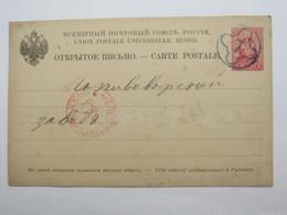 1887   , Ganzsache  Verschickt Mit Nummernstempel - 1857-1916 Imperium