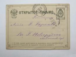 1882   , Ganzsache  Verschickt - 1857-1916 Imperium
