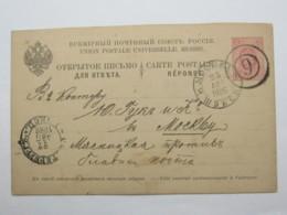 1886   , Ganzsache Mit Nummernstempel - 1857-1916 Imperium