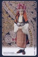 Folk Costume From Bosilegrad - Bulgarian BulFon Phonecard  New - Culture