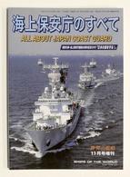 Marina Militare Magazine Ships Of The World No. 714 - 2009 - Japan Coast Guard - Libri, Riviste, Fumetti