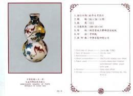 Folder Taiwan 1992 Ancient Chinese Art Treasures -Enamel Cloisonne Flower Bat Kid - 1945-... Republic Of China