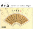 Taiwan Print Of Bamboo -2016 Painting And Calligraphy On The Fan Stamp S/s Unusual Poetry Fan-shape - 1945-... Republic Of China