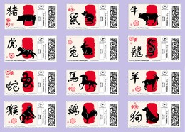France 2019 TimbrEnLigne Nouvel An Chinois – Année Du Cochon - Chinese New Year Of The Pig - 12v MNH / Neuf - France