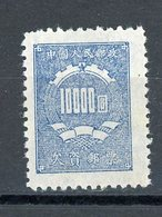 CHINE - T. TAXE - N° Yt T 110 (*) - 1949 - ... Volksrepubliek