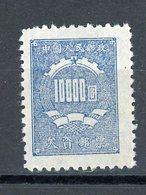 CHINE - T. TAXE - N° Yt T 110 (*) - 1949 - ... République Populaire