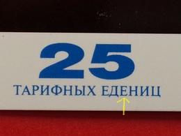 MMT 1 - First 25u INSTRUCTIONS With E 1994 URMET NEUVE RUSSIE URSS Russia (CN1116 - Russie