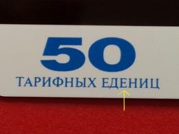 MMT 2 - First 50u INSTRUCTIONS With E 1994 URMET NEUVE RUSSIE URSS Russia (CN1116 - Russie