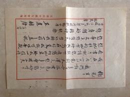 Chine Document 1930 écrit En Chinois - Vieux Papiers