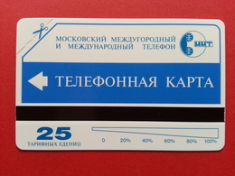 MMT 7 - 25u INSTRUCTIONS 1996 URMET NEUVE RUSSIE URSS (CN1116 - Russie