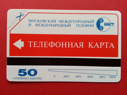 MMT 8 - 50u INSTRUCTIONS 1996 URMET NEUVE RUSSIE URSS (CN1116 - Russie