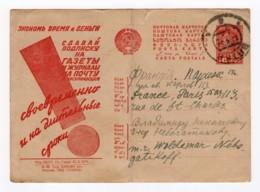 URSS Entier Postal 1932 Ayant Circulé Vers Paris - Modèle 25 X 1931 - 1923-1991 URSS