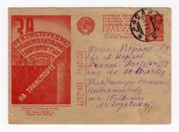 URSS Entier Postal 1932 Ayant Circulé Vers Paris - Modèle 19 XII 1931 - 1923-1991 URSS