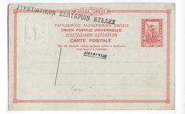 GRECE - CARTE ENTIER ILLUSTREE (BILDPOSTKARTE = METEORES/THESSALIE) TYPE 1901 Avec SURCHARGE VARIETE DECALAGE - Enteros Postales