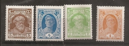 Russia Soviet RUSSIE URSS 1923 MH - 1923-1991 URSS