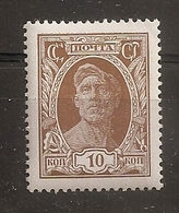 Russia Soviet RUSSIE URSS 1927 MH - 1923-1991 URSS