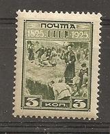 Russia Soviet RUSSIE URSS 1925 MNH - 1923-1991 URSS