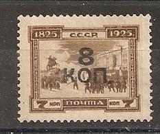 Russia Soviet RUSSIE URSS 1927 No Glue - 1923-1991 URSS