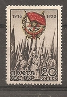 Russia Soviet RUSSIE URSS 1933 MH - 1923-1991 URSS