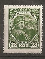 Russia Soviet RUSSIE URSS 1928 Pilot  MNH - 1923-1991 URSS