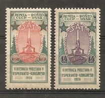 Russia Soviet RUSSIE URSS 1926   MvLH - 1923-1991 URSS