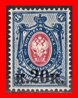 U.R.S.S.-  RUSSIA –  SELL0 AÑO 1917 ANTIGUO ESCUDO NACIONAL - Ungebraucht