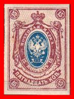 U.R.S.S.-  RUSSIA –  SELL0 AÑO 1908-12 ANTIGUO ESCUDO NACIONAL - Ungebraucht