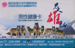 China, Wolf, Member Card, (1pcs) - Chine