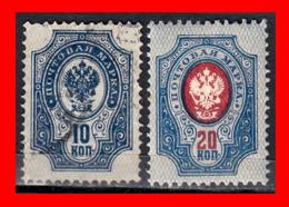 RUSSIA – U.R.S.S.-  2 SELL0S AÑO 1889  ESCUDO NACIONAL. MULTICOLORNUEVO DISEÑO - Gebraucht