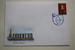 Ex Ukraine. Donetsk (DNR). ENVELOPPE PREMIER JOUR - 10.12.2015 YENAKIEVO Stamp - Ukraine