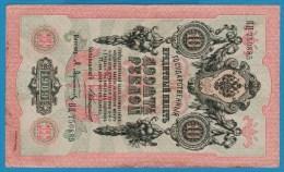 RUSSIA 10 Rubles 1909 Serial BЦ 750885  Konshin & Gavrilov  P# 11b - Rusia
