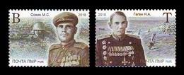 Moldova (Transnistria) 2018 No. 872/73 Heroes Of World War II Mikhail Sokhin And Nikolay Gagen MNH ** - Moldova