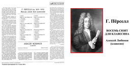 Superlimited Edition CD Alexei Liubimov. PURCELL. 8 HARPSICHORD SUITES - Instrumental