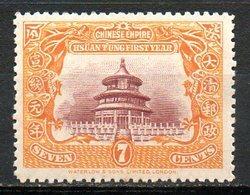 ASIE - (CHINE - EMPIRE) - 1909 - N° 82 - 7 C. Orange Et Brun-lilas - (Anniversaire Du Règne De Hsuan Tung) - Nuovi