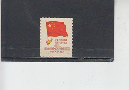 CINA   1950 - Yvert 870 - Bandiera - 1949 - ... Repubblica Popolare