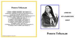 Superlimited Edition CD Renata Tebaldi. ARIAS From ITALIAN OPERAS. - Oper & Operette